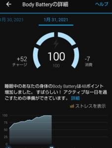 アプリ:ガーミンコネクト